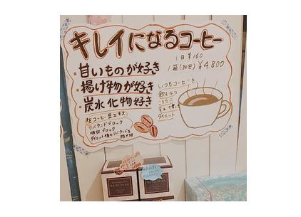 痩せるコーヒー